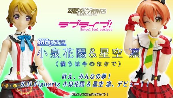 SHF_HoshizoraRin-koizumiHanayo_00