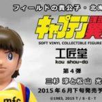 Captain Tsubasa, la fabrication des figurines Olive et Tom