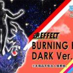 Flame Dark, un nouvel effet Tamashii