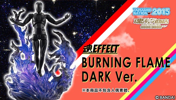 Tamashii Effect : Burning Flame Dark