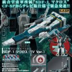 Megahouse annonce ses sorties 2016 : Dragon Ball, Macross, Lupin 3 etc.