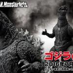 S.H.MonsterArts Godzilla 1954