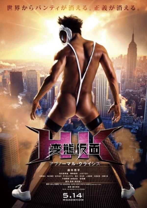 Hentai Kamen film 2016