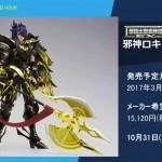 Loki Myth CLoth Soul Of Gold - Saint Seiya les infos