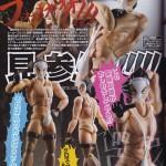 figma Hentai Kamen – encore de nouvelles images