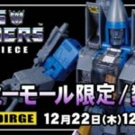 TRANSFORMERS Master Piece Series MP-11NT Dirge