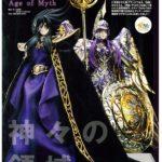 SAINT SEIYA DIVINE : Hadès et Athena