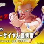 Review – SHF – SonGohan Limited Edition
