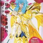 Saint Seiya, Aphrodite MCex SOG annoncé pour Octobre