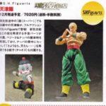 S.H.Fguarts Ten Shin Han et Chiaotzu / Yamcha et  Saibaiman