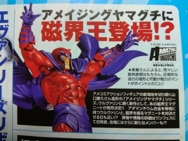 Magneto – Amazing Yamaguchi – figure Complex